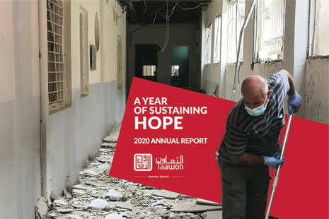 تصفّح تقريرنا السنوي للعام 2020